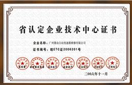 慧众-省认定企业技术中心证书