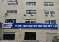 广州慧众自动变速箱专修连锁深圳分公司