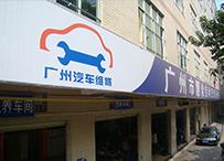 广州慧众自动变速箱专修连锁总部
