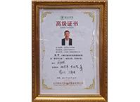 慧众-自动变速箱高级讲师证书