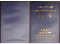 慧众-阀体维修技术培训证书