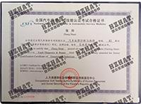 慧众-自动变速箱养护技师资格证