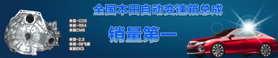 本田思域1.6l es5自动变速箱总成